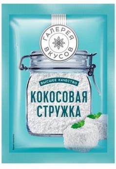 Галерея вкусов, Кокосовая стружка, 20 гр. КДВ