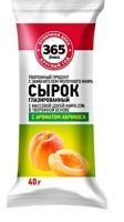 Сырок глазированный 365 ДНЕЙ с ароматом абрикоса, 40 гр. Лента